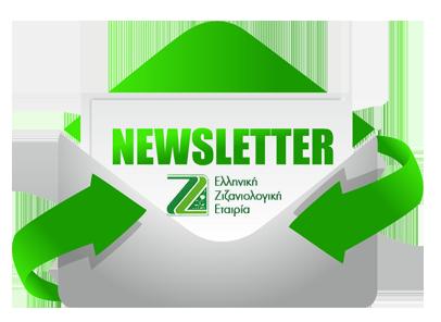 Ελληνική Ζιζανιολογική Εταιρία Newsletter